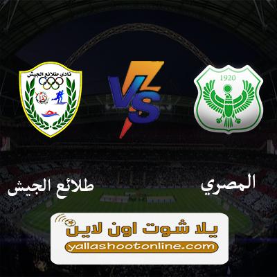 مباراة المصري البور سعيدي وطلائع الجيش اليوم