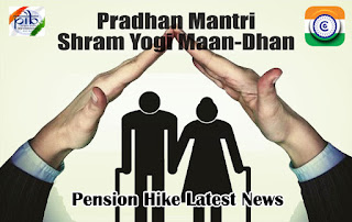 Pension-Hike-Latest-News-Pradhan Mantri Shram Yogi Maan-dhan