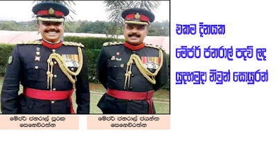 Army twin brothers who got Major General ranks ... on same day!
