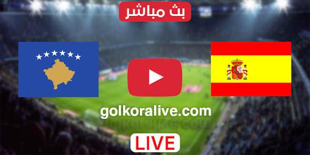 مشاهدة مباراة اسبانيا وكوسوفو بث مباشر اليوم بتاريخ 31-03-2021 في تصفيات كأس العالم