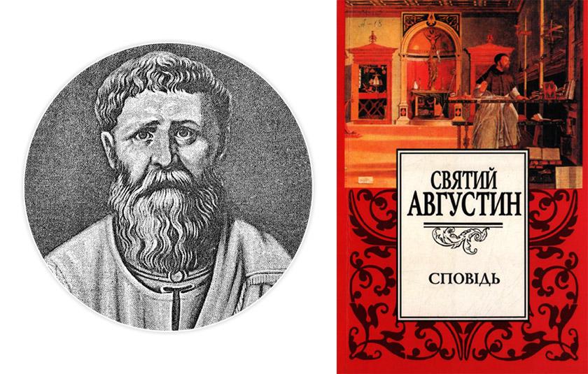 Святий Августин. Сповідь (397-400)