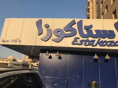 مطعم استاكوزا الفروانية | المنيو الجديد ورقم الهاتف والعنوان