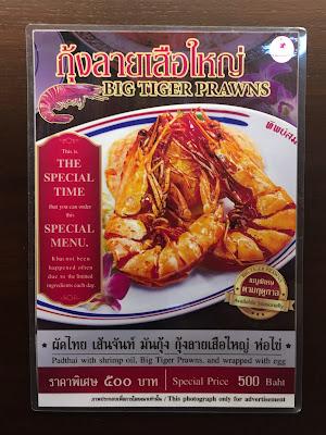 Thipsamai Restaurant menu