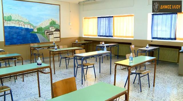 Έτοιμα τα σχολεία του Δήμου Ιλίου για την επιστροφή των μαθητών