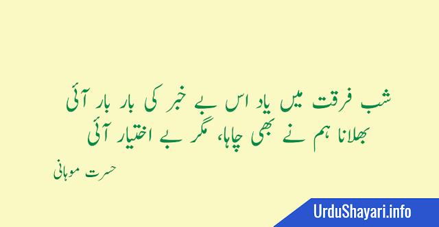Shab e Furqat Mie Yaad Us Be Khabar Ki Bar Bar Aii - hasrat mohani poetry 2 line urdu best shayari