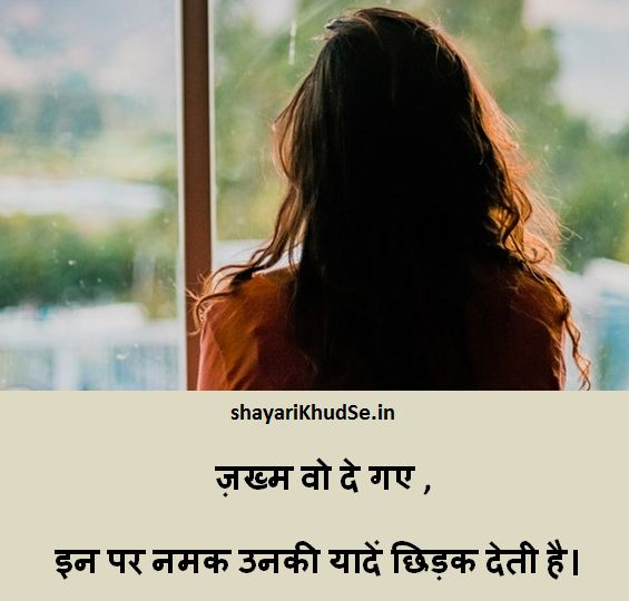 latest yaad images, latest yaad shayari images