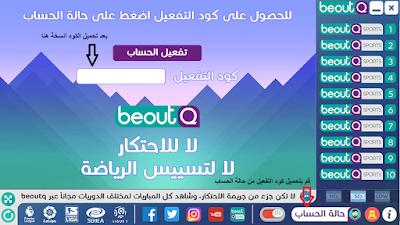 تحميل وتثبيت برنامج بي اوت كيو سبورت beoutq sport معا شرح التشغيل  موقع سوفت سلاش