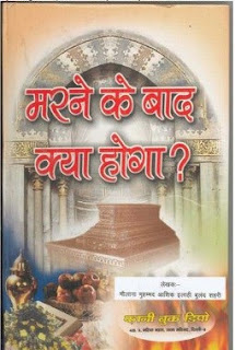 Marne-Ke-Baad-Kya-Hoga-Ashique-ilahi-मरने-के-बाद-क्या-होगा-आशिक-इलाही