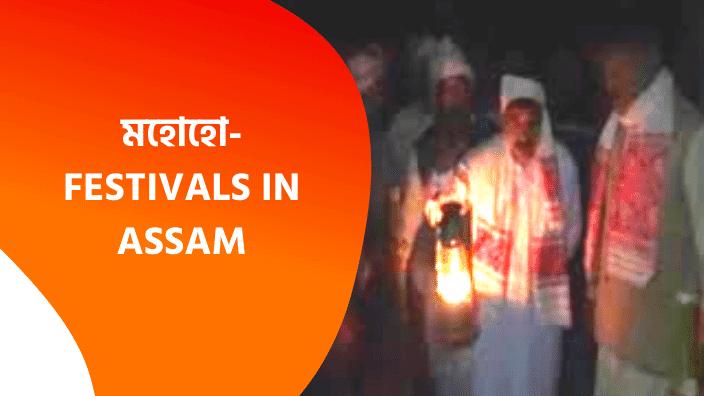 Festival Of Assam | Mohoho | A Folk Culture in Lower Assam