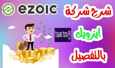 شرح شركة ( موقع ) ايزويك Ezoic – شريك جوجل ادسنس (التسجيل والقبول ) 2021