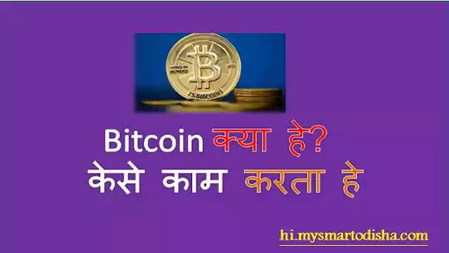 bitcoin kya hai in hindi