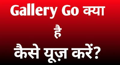 Gallery go kya hai