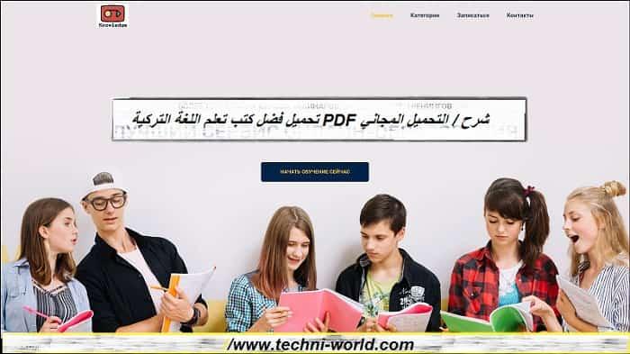 فضل كتب تعلم اللغة التركية PDF