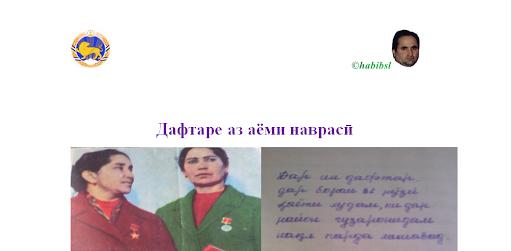 Ҳабиб Саид - Дафтаре аз аёми наврасӣ