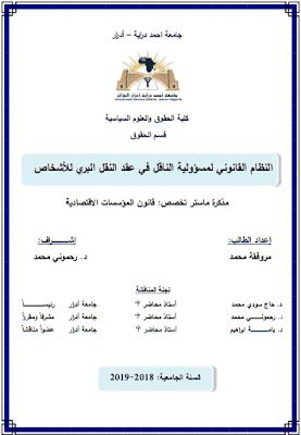 مذكرة ماستر: النظام القانوني لمسؤولية الناقل في عقد النقل البري للأشخاص PDF
