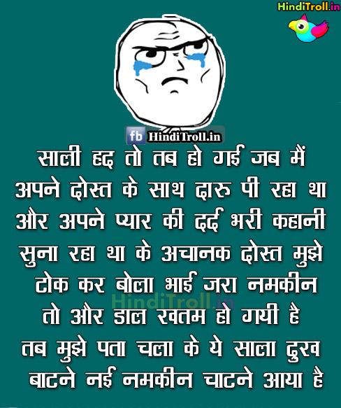 Har Ek Dost Kamina Hota Hai   Friend Funny HIndi Funny Photo