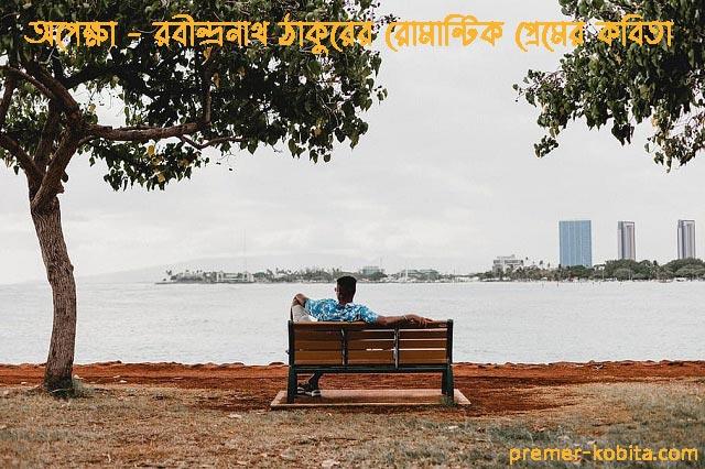opekkha-rabindranath-tagore-er-romantic-premer-kobita-bangla-বাংলা