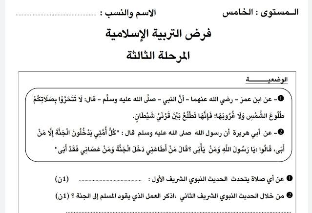 فرض المرحلة الثالثة في مادة التربية الإسلامية المستوى الخامس وفق المنهاج المنقح
