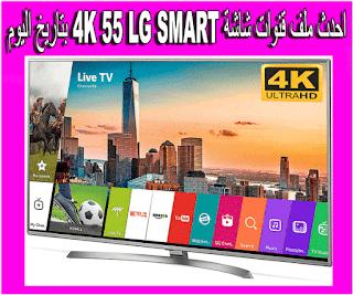 احدث ملف قنوات شاشة LG SMART 55 4K بتاريخ اليوم