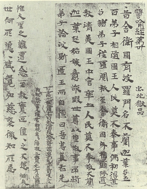 Research suggests Chinese paper-making older than previously thought