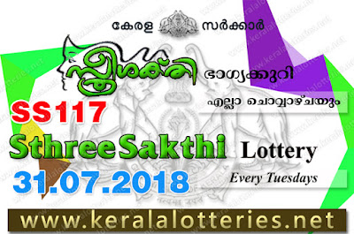 Kerala Lottery Results 31-07-2018 Sthree Sakthi SS-117 Lottery Result keralalotteries.net, Kerala Lottery, Kerala Lottery Results, Kerala Lottery Result Live, Sthree Sakthi, Sthree Sakthi Lottery Results,