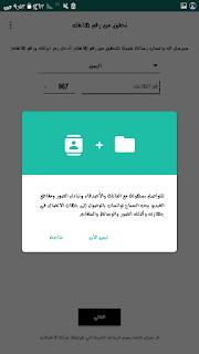 تنزيل وتحميل تطبيق وبرنامج واتساب الفرعون 2020 VRSWhatsApp اخر اصدار للاندرويد نسخة امنه وكاملة وسريعة نسخة جميع المجالات المتعددة