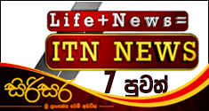 itn 7 sinhala news