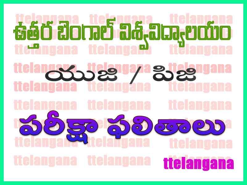 ఉత్తర బెంగాల్ విశ్వవిద్యాలయం యుజి / పిజి పరీక్షా ఫలితాలు