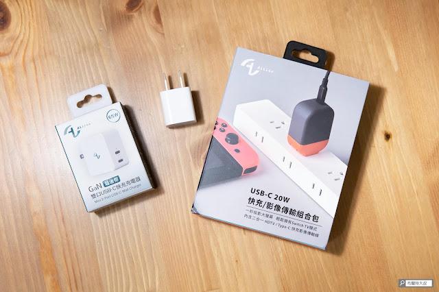 【開箱】Allite A1 及 B1 充電器 - 還沒有開箱就能感受到 Allite 充電器的迷你體積