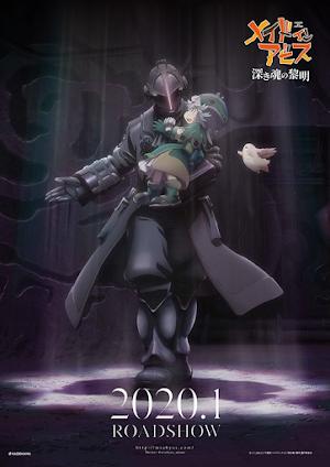 Made in Abyss Movie 3: Fukaki Tamashii no Reimei [10Bits][x264][FLAC 5.1][BD][1080p][11.3GB][GD]