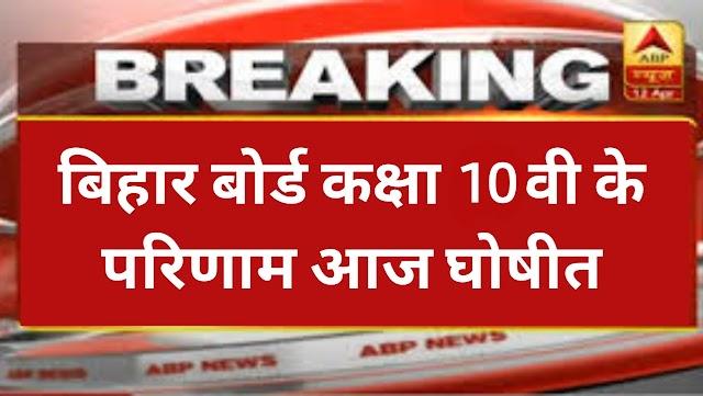 Bihar Board 10th Result 2021 : जारी हो गया BSEB बिहार बोर्ड मैट्रिक रिजल्ट, इस लिंक से कर सकेंगे चेक