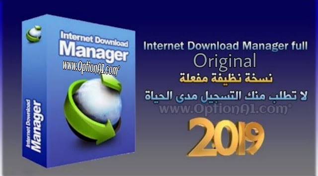 تحميل برنامج Internet Download Manager Original - IDM مجانا لا يحتاج تفعيل مدى الحياة انترنت داونلود مانجر كامل الاصلي لا يحتاج تسجيل مدى الحياة