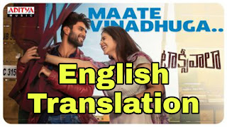 Maate Vinadhuga Song Lyrics | Translation | in english