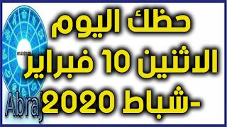 حظك اليوم الاثنين 10 فبراير-شباط 2020