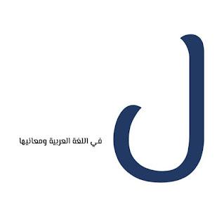 أنواع اللام في اللغة العربية