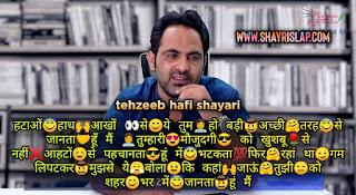 In this image we added some extraordinary amazing tehzeeb hafi shayari in hindi