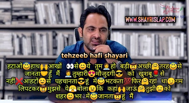 [79+] Best tehzeeb hafi shayari in Hindi | with HD videos |