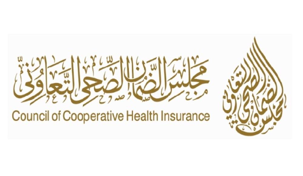وظائف مجلس الضمان الصحي التعاوني السعودي 1442