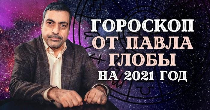 Предсказания Павла Глобы на год Быка для каждого знака зодиака
