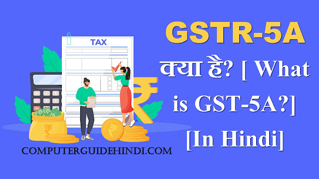 GSTR-5A क्या है? [ What is GSTR-5A?] [In Hindi]