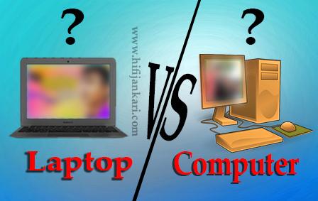 क्या आपको पता है Computer vs Laptop  में से कौनसा ख़रीदना चाहिए ?