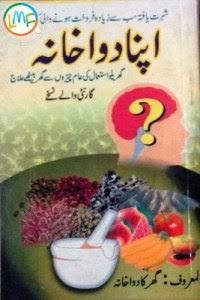 Apna Dawakhana Urdu Hikmat Book By Hakeem Abdul Qudoos