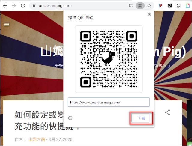 網址列上自帶QR Code生成功能的(Chrome / Edge瀏覽器 )