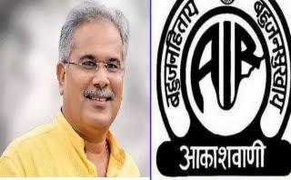 bhupesh baghel news,akashwani raipur