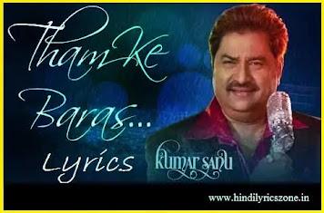 Kumar Sanu - Tham Ke Baras (Male Version) Lyrics in Hindi   Mere Mehboob