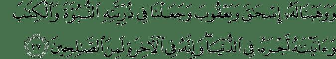 Surat Al 'Ankabut Ayat 27