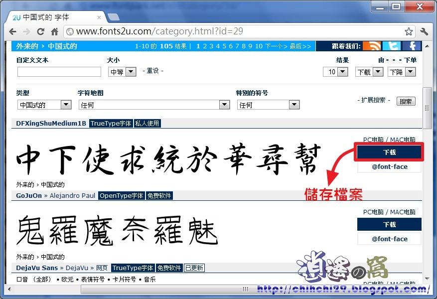 Font Download 免費下載英文、中文字型