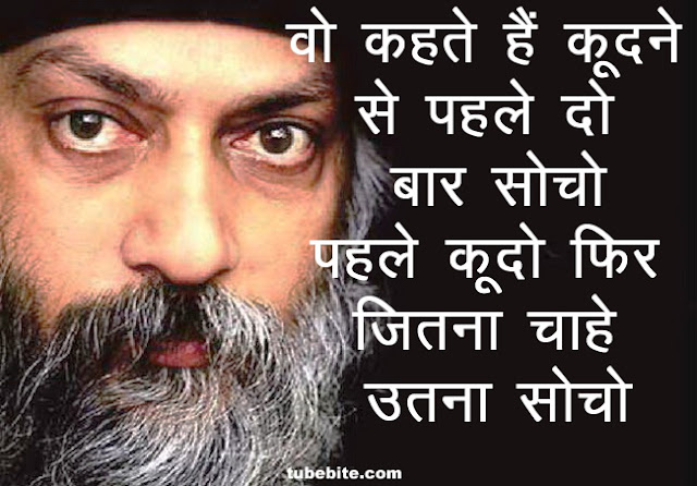 osho quotes in hindi with pictures