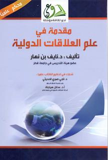 كتاب | مقدمة في علم العلاقات الدولية | د. نايف بن نهار