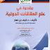 كتاب مقدمة في علم العلاقات الدولية pdf د. نايف بن نهار